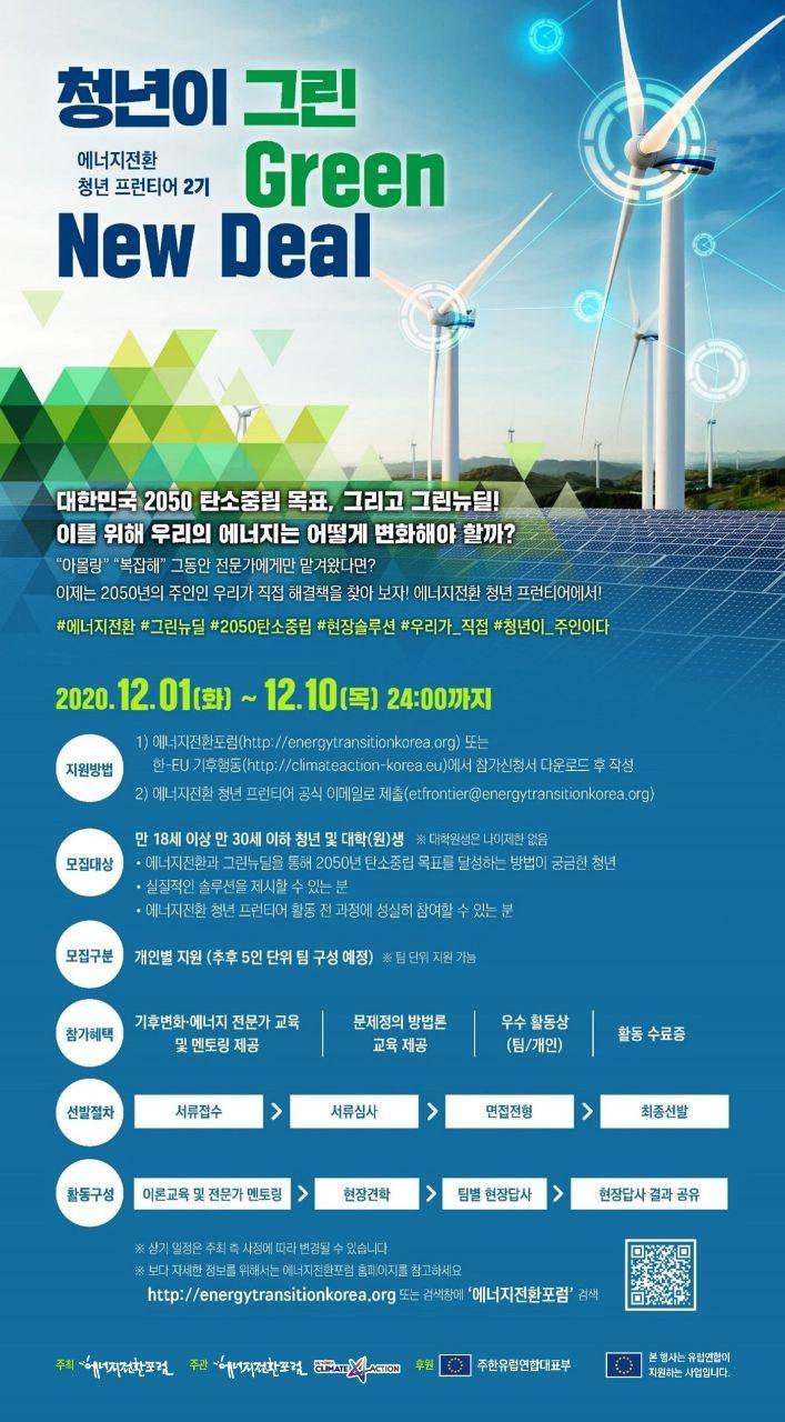2020 에너지전환 청년 프론티어 2기